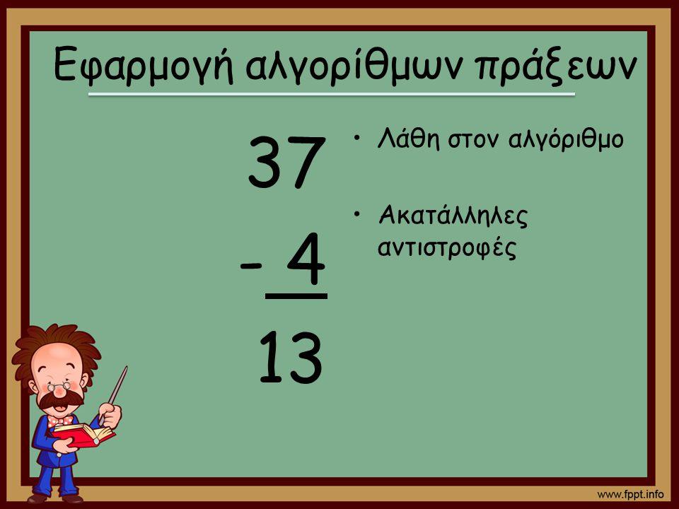 37 4 13 Εφαρμογή αλγορίθμων πράξεων Λάθη στον αλγόριθμο