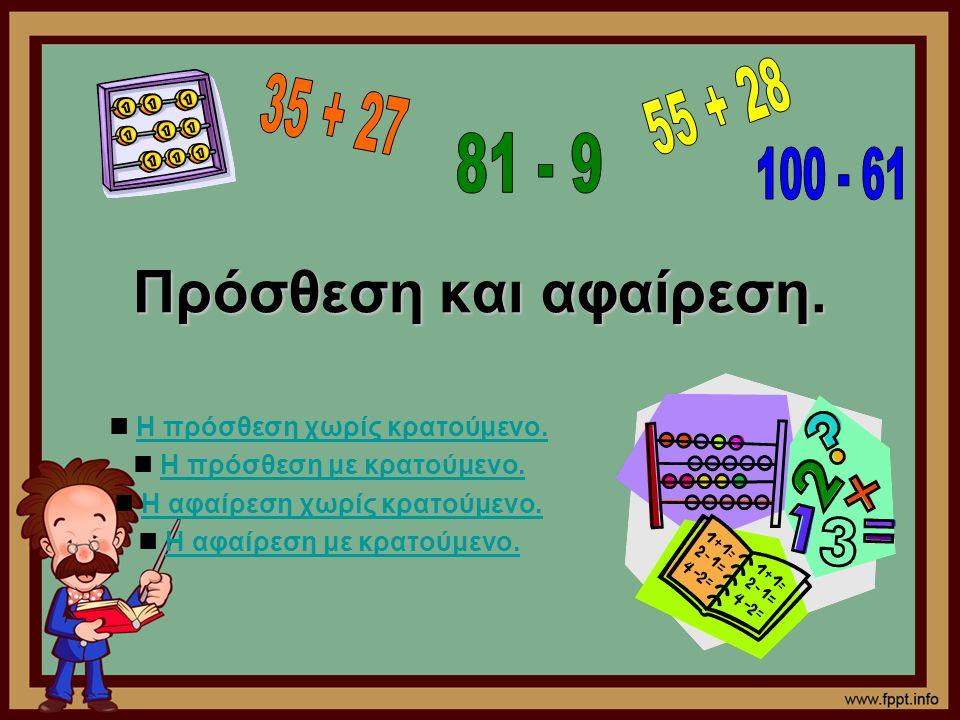 Πρόσθεση και αφαίρεση. 55 + 28 35 + 27 81 - 9 100 - 61