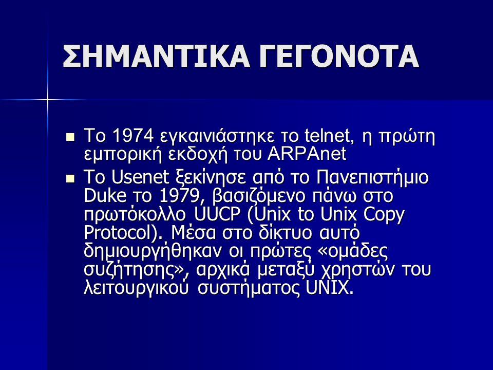 ΣΗΜΑΝΤΙΚΑ ΓΕΓΟΝΟΤΑ Τo 1974 εγκαινιάστηκε το telnet, η πρώτη εμπορική εκδοχή του ARPAnet.