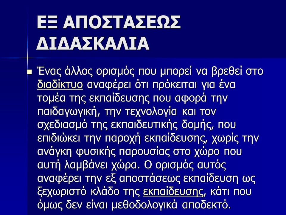 ΕΞ ΑΠΟΣΤΑΣΕΩΣ ΔΙΔΑΣΚΑΛΙΑ