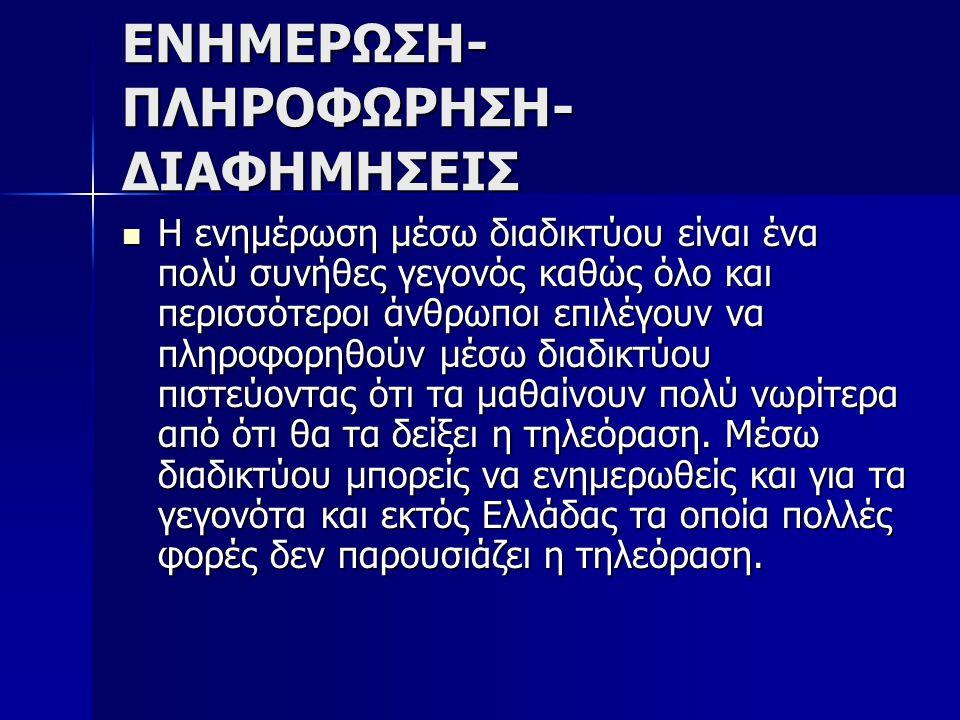 ΕΝΗΜΕΡΩΣΗ-ΠΛΗΡΟΦΩΡΗΣΗ-ΔΙΑΦΗΜΗΣΕΙΣ
