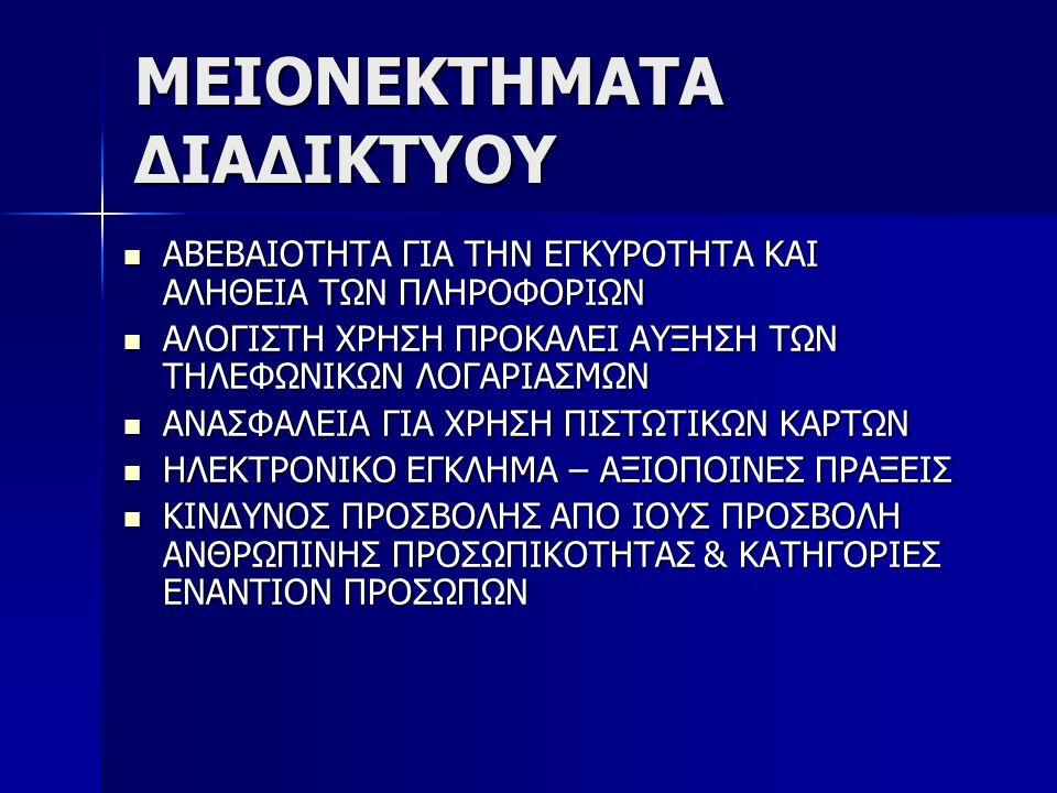 ΜΕΙΟΝΕΚΤΗΜΑΤΑ ΔΙΑΔΙΚΤYΟΥ