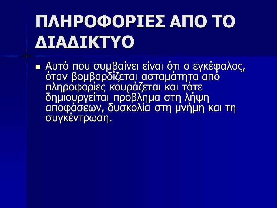 ΠΛΗΡΟΦΟΡΙΕΣ ΑΠΟ ΤΟ ΔΙΑΔΙΚΤΥΟ