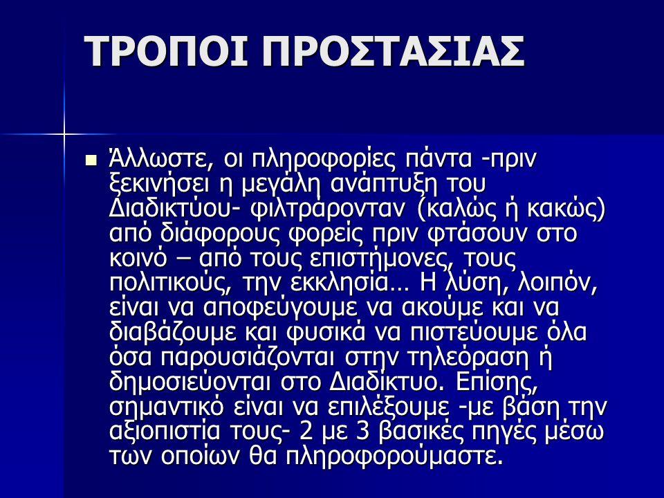 ΤΡΟΠΟΙ ΠΡΟΣΤΑΣΙΑΣ