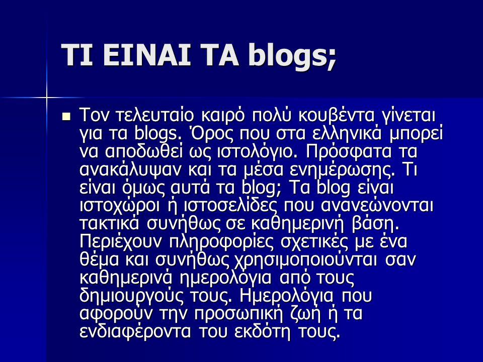 ΤΙ ΕΙΝΑΙ ΤΑ blogs;