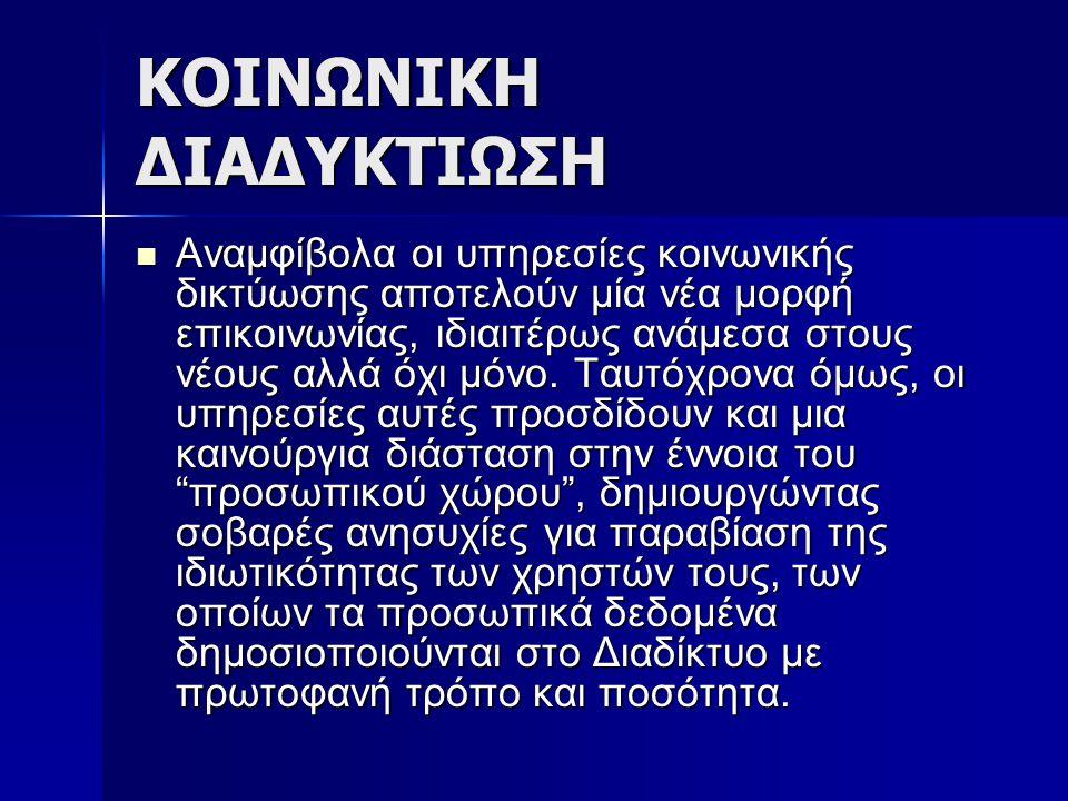 ΚΟΙΝΩΝΙΚΗ ΔΙΑΔΥΚΤΙΩΣΗ