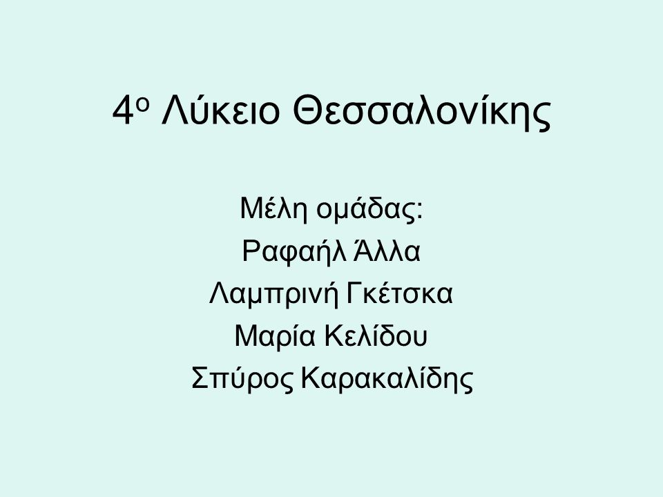 4ο Λύκειο Θεσσαλονίκης Μέλη ομάδας: Ραφαήλ Άλλα Λαμπρινή Γκέτσκα