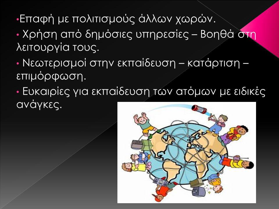 Επαφή με πολιτισμούς άλλων χωρών.