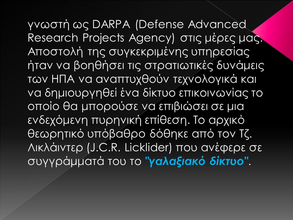 γνωστή ως DARPA (Defense Advanced Research Projects Agency) στις μέρες μας.