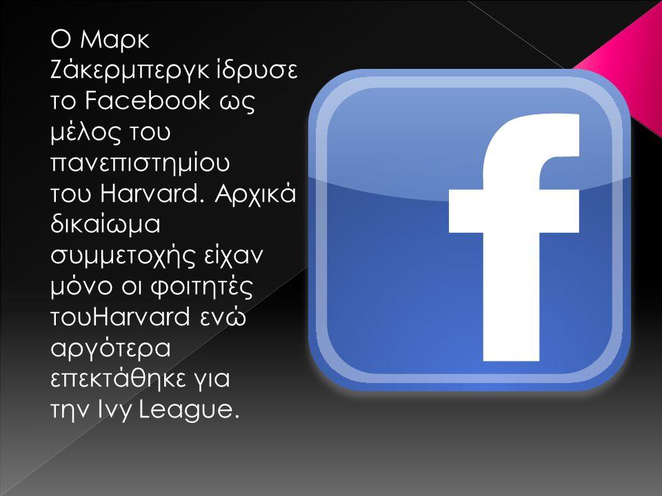 Ο Μαρκ Ζάκερμπεργκ ίδρυσε το Facebook ως μέλος του πανεπιστημίου του Harvard.