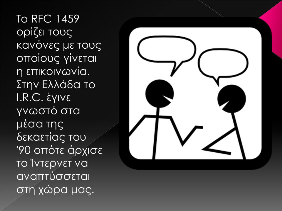 To RFC 1459 ορίζει τους κανόνες με τους οποίους γίνεται η επικοινωνία