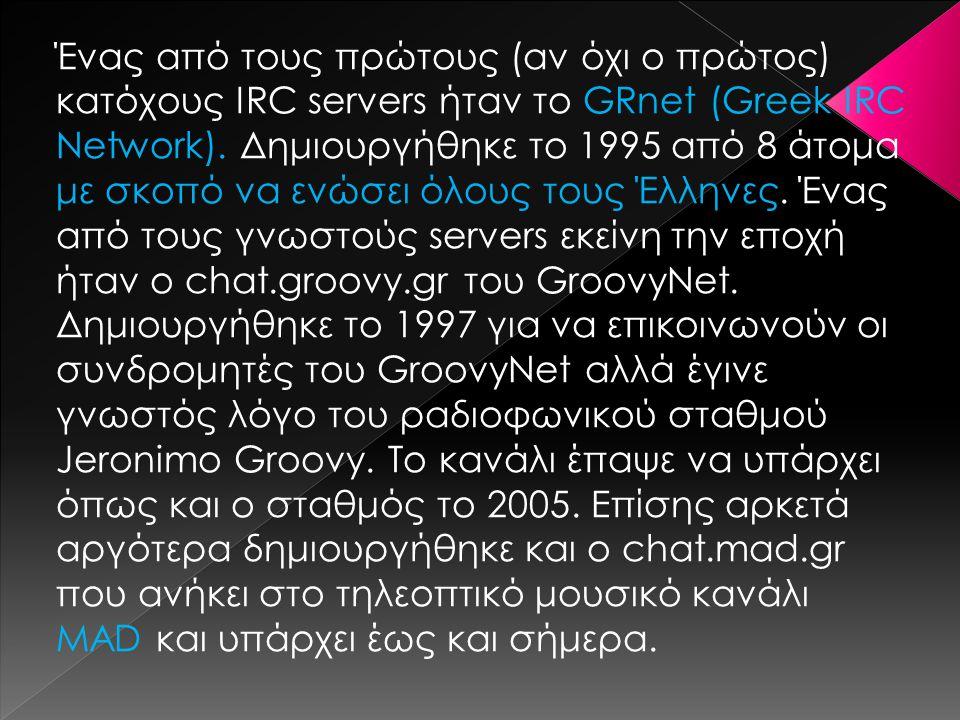 Ένας από τους πρώτους (αν όχι ο πρώτος) κατόχους IRC servers ήταν το GRnet (Greek IRC Network).