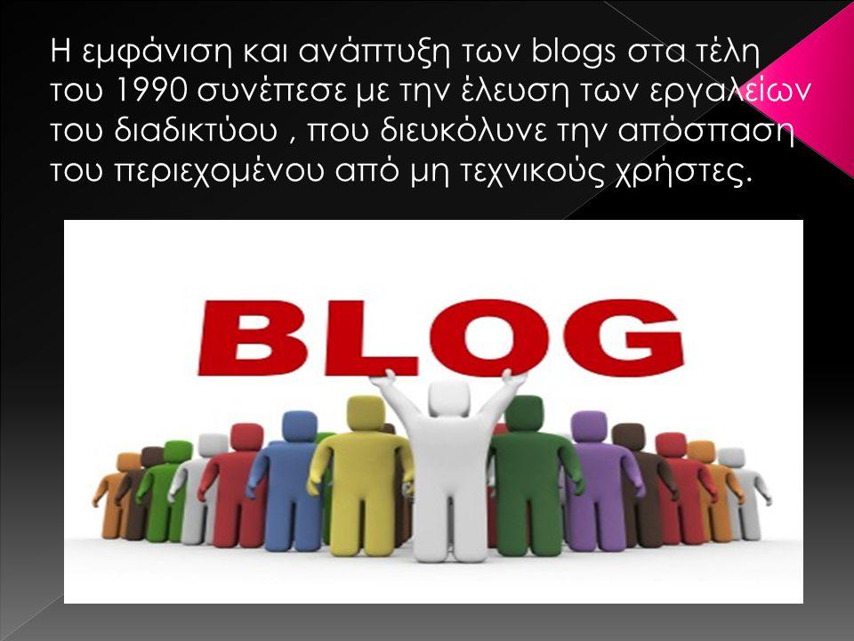 Η εμφάνιση και ανάπτυξη των blogs στα τέλη του 1990 συνέπεσε με την έλευση των εργαλείων του διαδικτύου , που διευκόλυνε την απόσπαση του περιεχομένου από μη τεχνικούς χρήστες.
