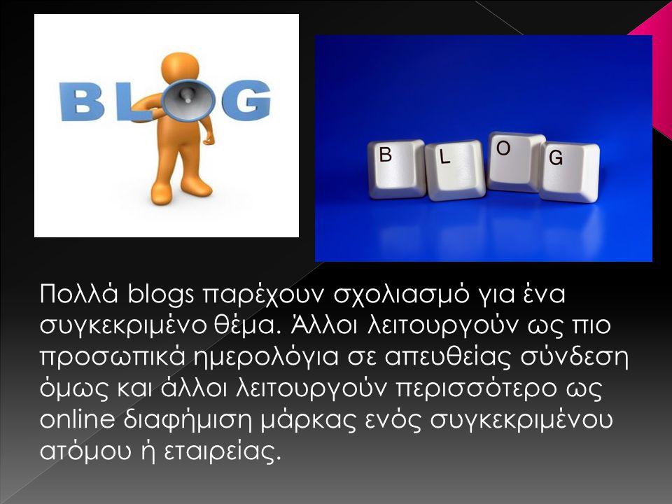 Πολλά blogs παρέχουν σχολιασμό για ένα συγκεκριμένο θέμα