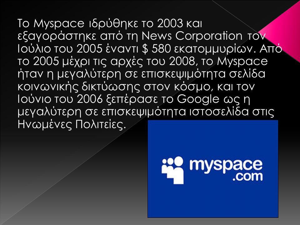 Το Myspace ιδρύθηκε το 2003 και εξαγοράστηκε από τη News Corporation τον Ιούλιο του 2005 έναντι $ 580 εκατομμυρίων.