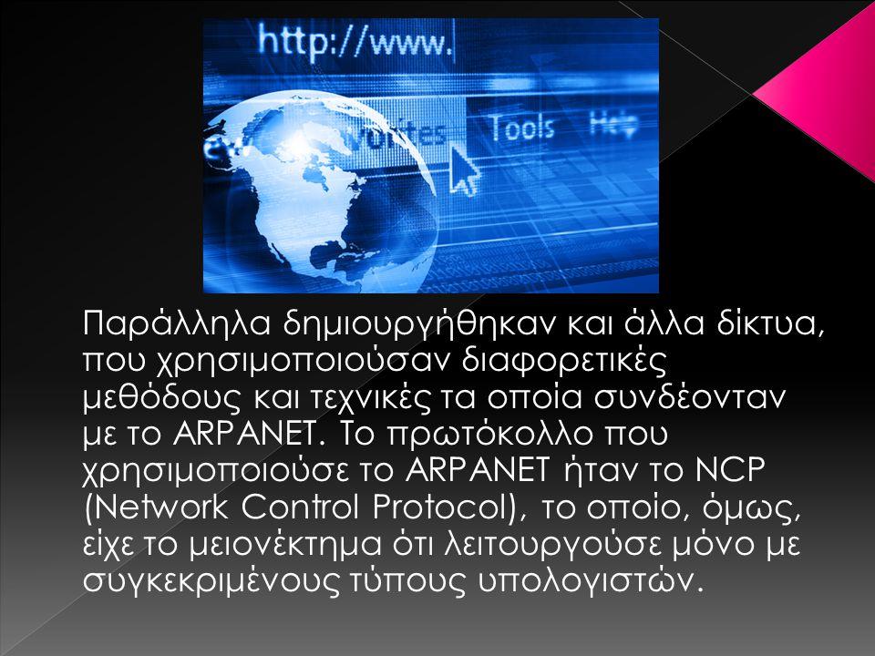 Παράλληλα δημιουργήθηκαν και άλλα δίκτυα, που χρησιμοποιούσαν διαφορετικές μεθόδους και τεχνικές τα οποία συνδέονταν με το ARPANET.
