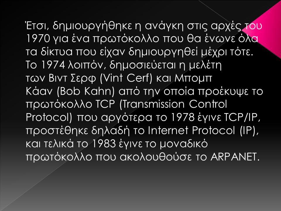 Έτσι, δημιουργήθηκε η ανάγκη στις αρχές του 1970 για ένα πρωτόκολλο που θα ένωνε όλα τα δίκτυα που είχαν δημιουργηθεί μέχρι τότε.