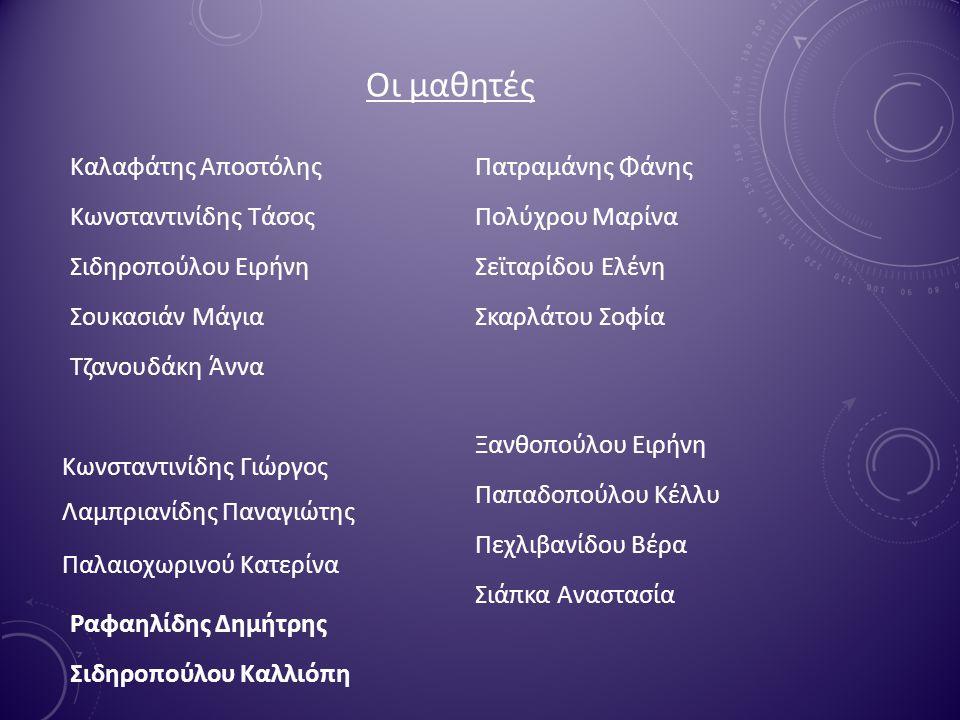Οι μαθητές Καλαφάτης Αποστόλης Κωνσταντινίδης Τάσος