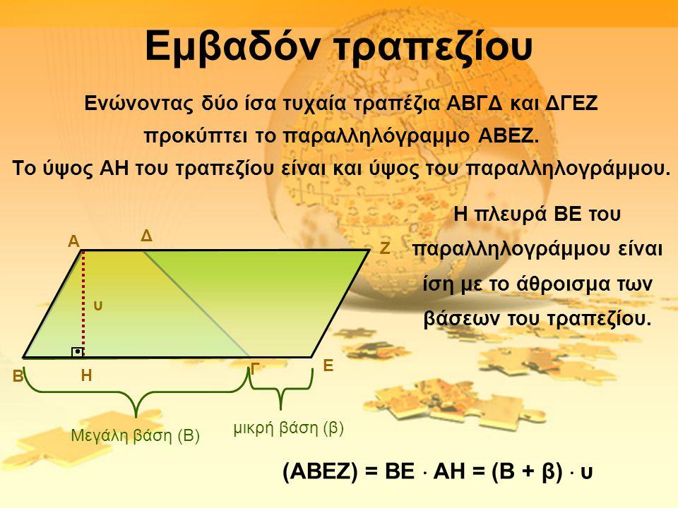Εμβαδόν τραπεζίου (ΑΒΕΖ) = ΒΕ  ΑΗ = (Β + β)  υ