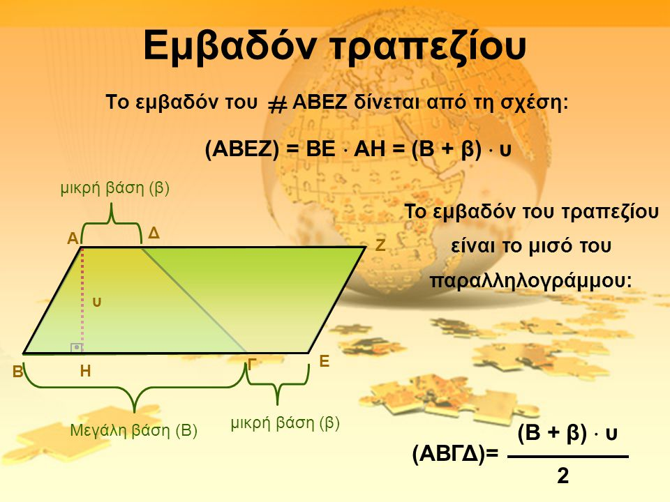 Εμβαδόν τραπεζίου (ΑΒΕΖ) = ΒΕ  ΑΗ = (Β + β)  υ (Β + β)  υ (ΑΒΓΔ)= 2