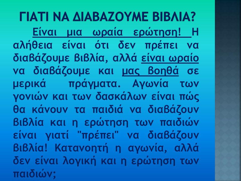 ΓΙΑΤΙ ΝΑ ΔΙΑΒΑΖΟΥΜΕ ΒΙΒΛΙΑ