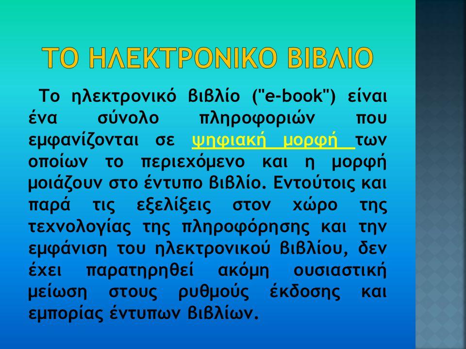 ΤΟ ΗΛΕΚΤΡΟΝΙΚΟ ΒΙΒΛΙΟ