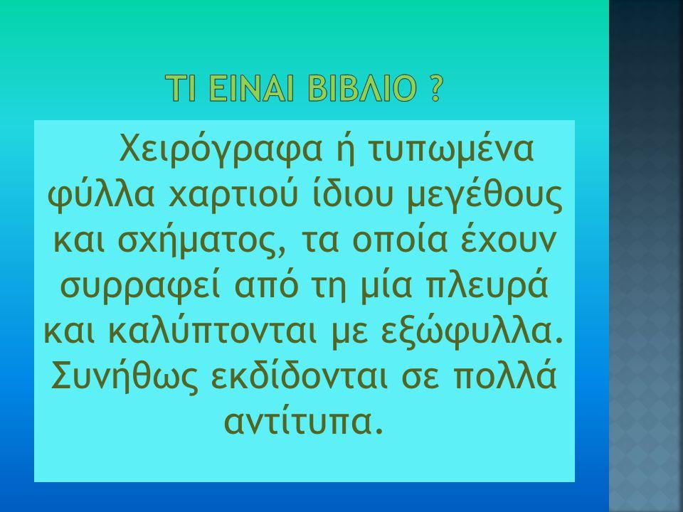 ΤΙ EINAI ΒΙΒΛΙΟ