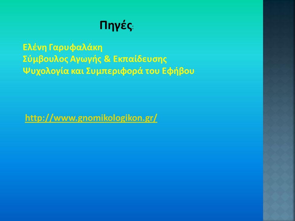Πηγές: Ελένη Γαρυφαλάκη Σύμβουλος Αγωγής & Εκπαίδευσης Ψυχολογία και Συμπεριφορά του Εφήβου.