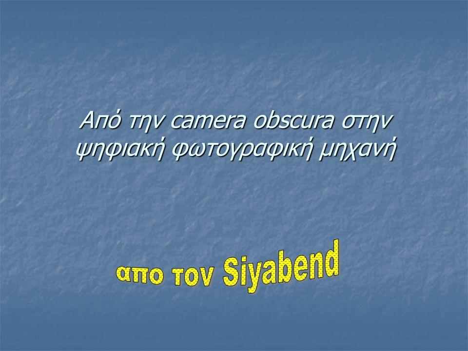 Από την camera obscura στην ψηφιακή φωτογραφική μηχανή
