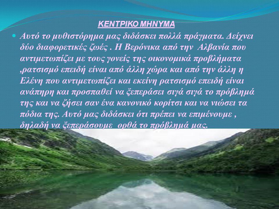ΚΕΝΤΡΙΚΟ ΜΗΝΥΜΑ