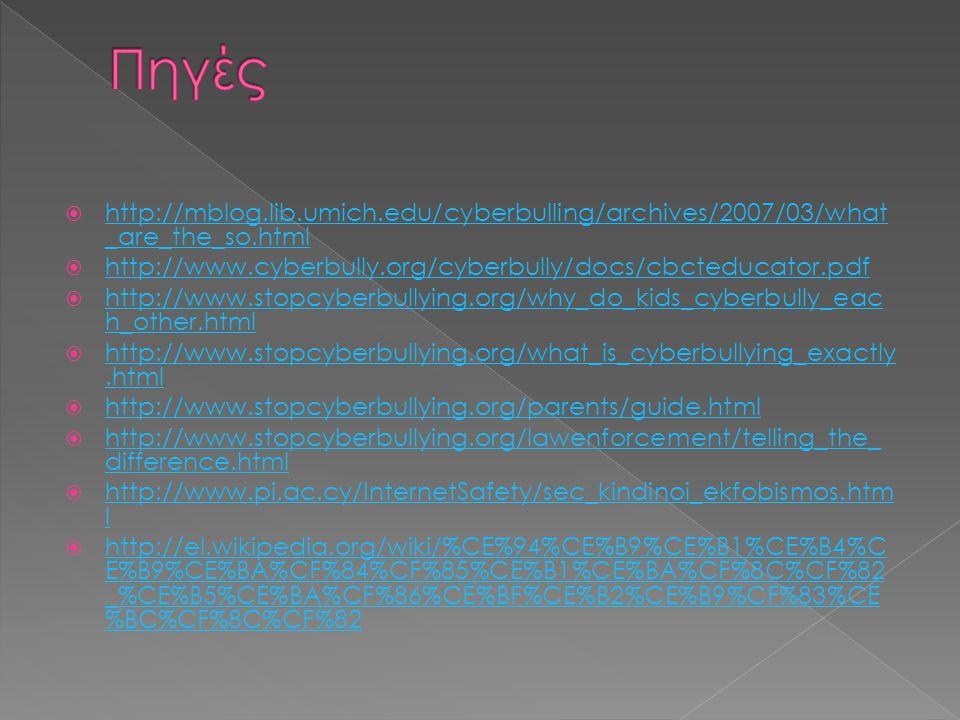 Πηγές http://mblog.lib.umich.edu/cyberbulling/archives/2007/03/what_are_the_so.html. http://www.cyberbully.org/cyberbully/docs/cbcteducator.pdf.