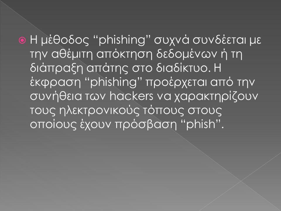 Η μέθοδος phishing συχνά συνδέεται με την αθέμιτη απόκτηση δεδομένων ή τη διάπραξη απάτης στο διαδίκτυο.