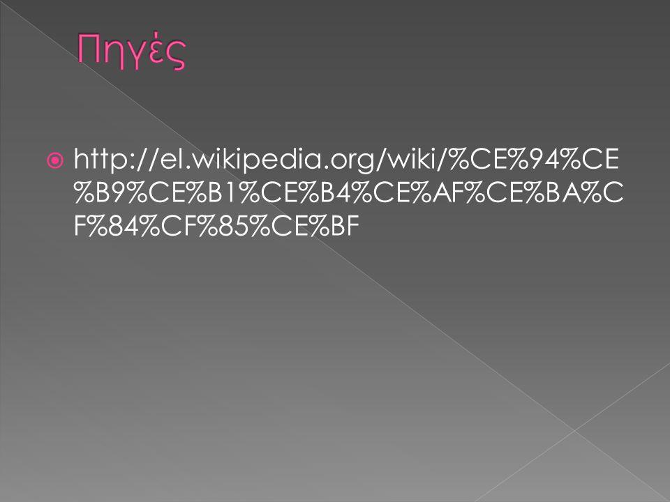 Πηγές http://el.wikipedia.org/wiki/%CE%94%CE%B9%CE%B1%CE%B4%CE%AF%CE%BA%CF%84%CF%85%CE%BF