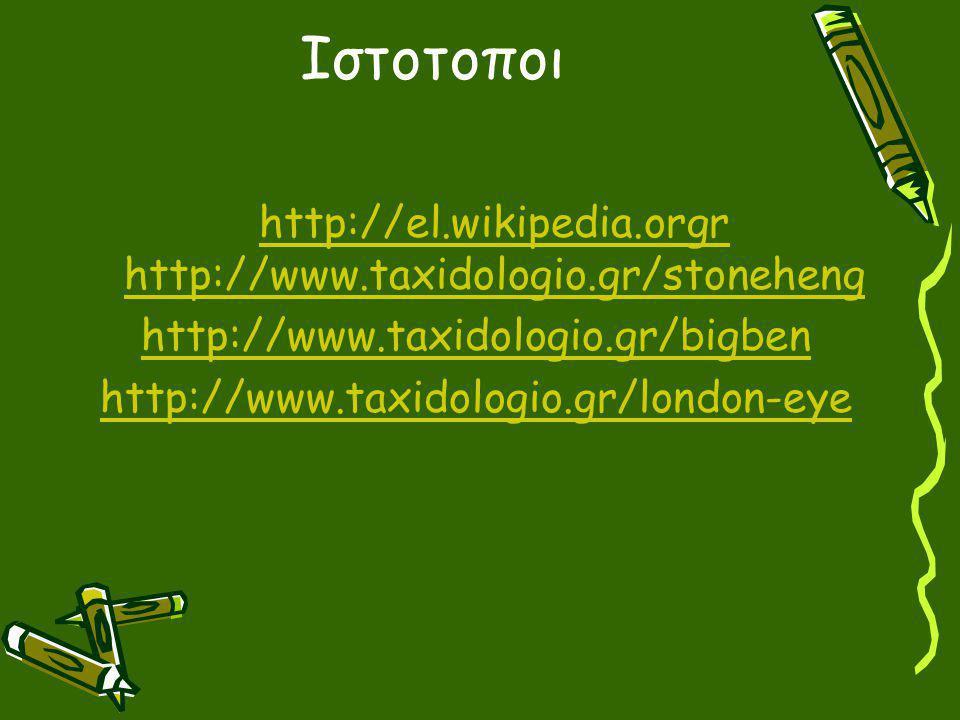 http://el.wikipedia.orgr http://www.taxidologio.gr/stoneheng
