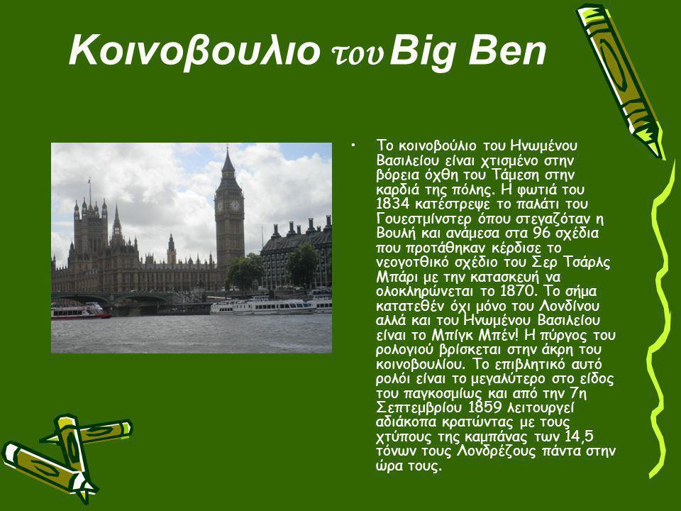 Κοινοβουλιο του Big Ben
