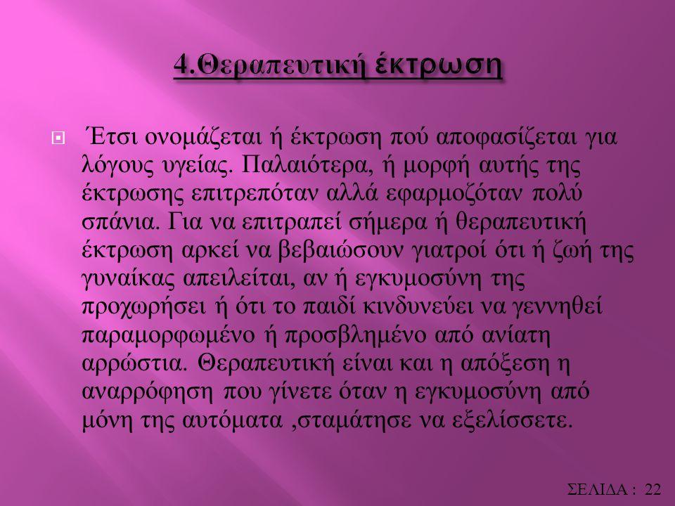 4.Θεραπευτική έκτρωση