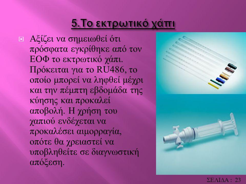 5.Το εκτρωτικό χάπι