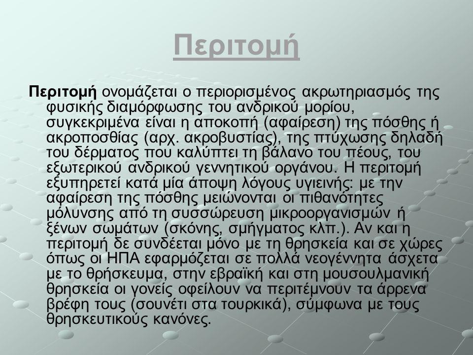 Περιτομή