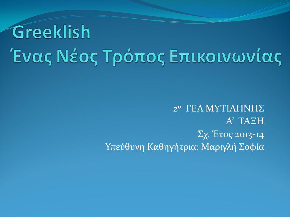 Greeklish Ένας Νέος Τρόπος Επικοινωνίας