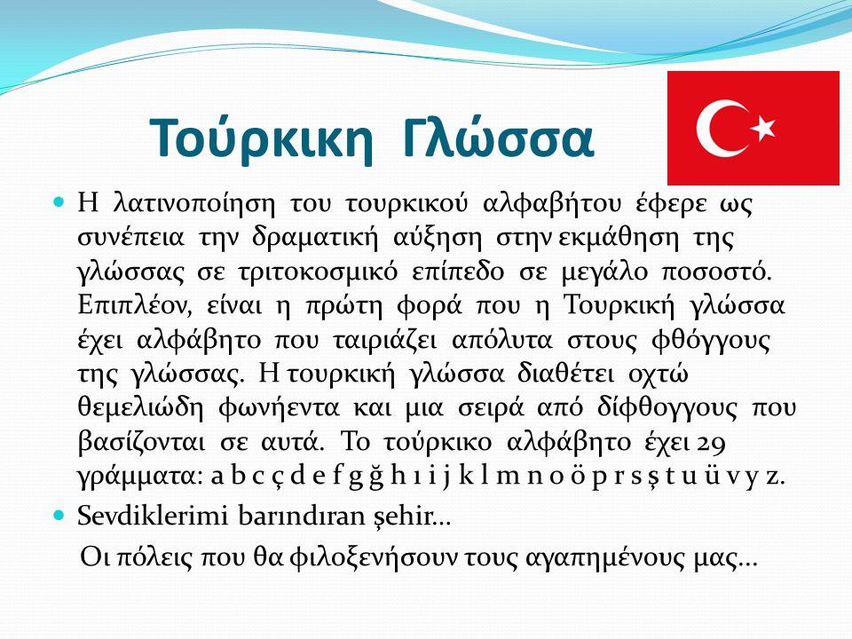 Τούρκικη Γλώσσα