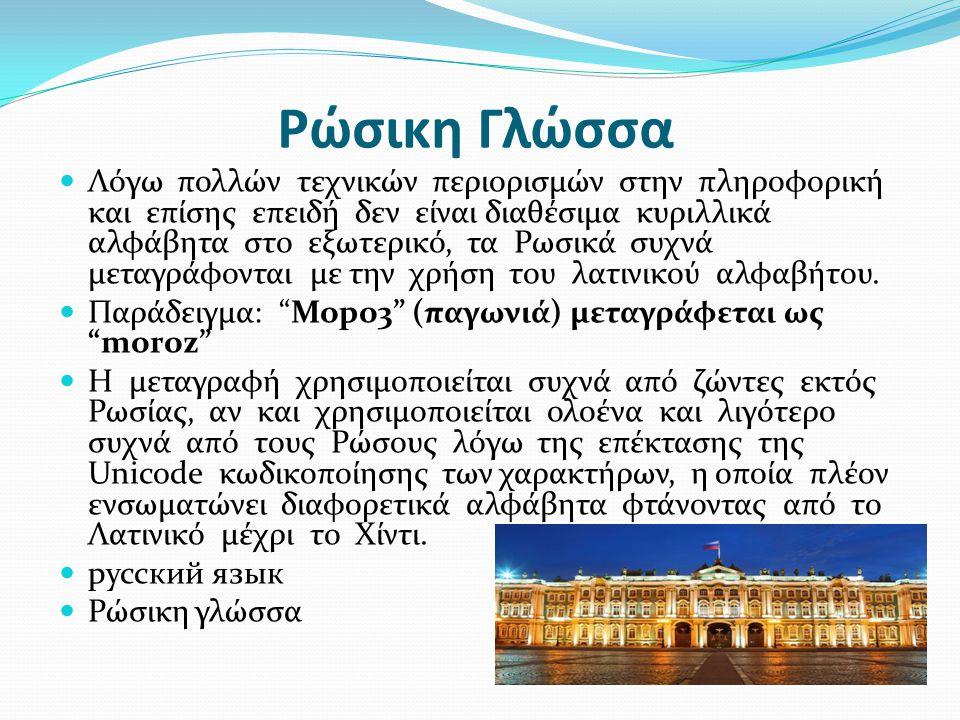 Ρώσικη Γλώσσα
