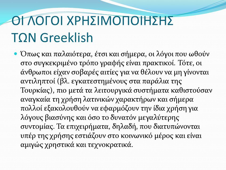 ΟΙ ΛΟΓΟΙ ΧΡΗΣΙΜΟΠΟΙΗΣΗΣ ΤΩΝ Greeklish