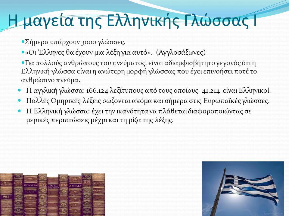 Η μαγεία της Ελληνικής Γλώσσας Ι
