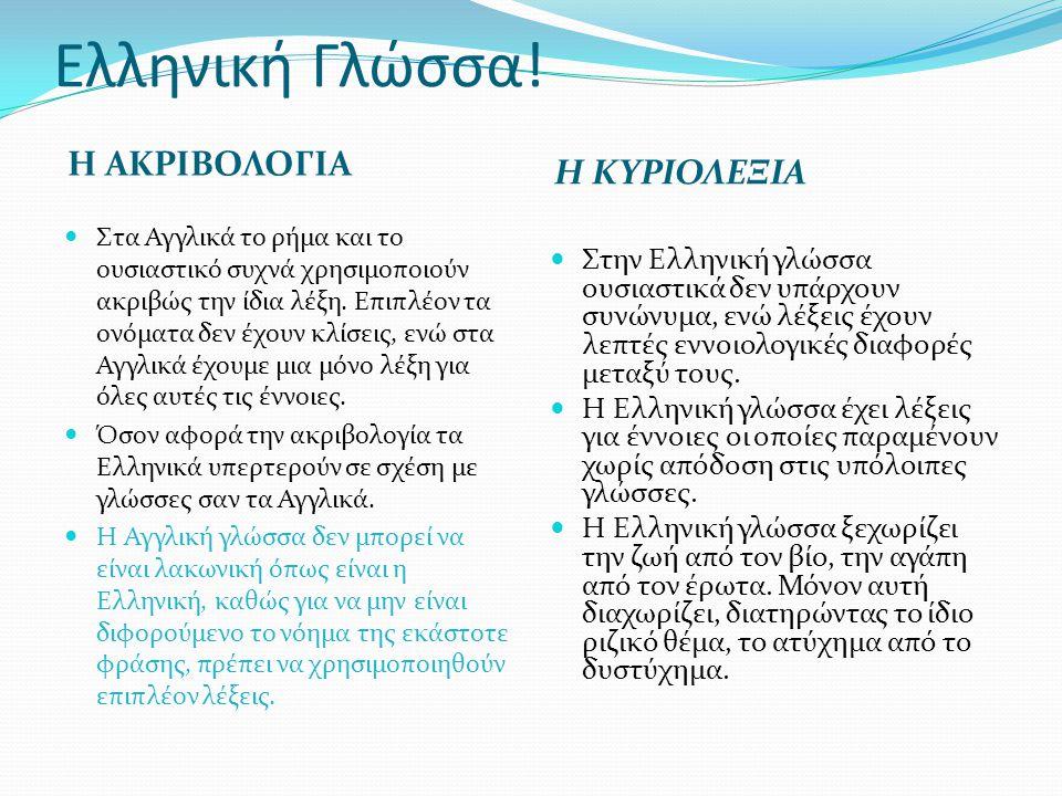 Ελληνική Γλώσσα! Η ΑΚΡΙΒΟΛΟΓΙΑ Η ΚΥΡΙΟΛΕΞΙΑ
