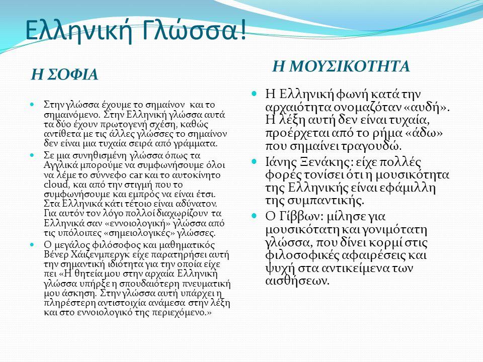 Ελληνική Γλώσσα! Η ΜΟΥΣΙΚΟΤΗΤΑ Η ΣΟΦΙΑ
