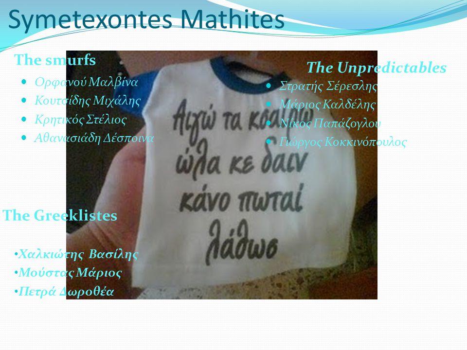 Symetexontes Mathites
