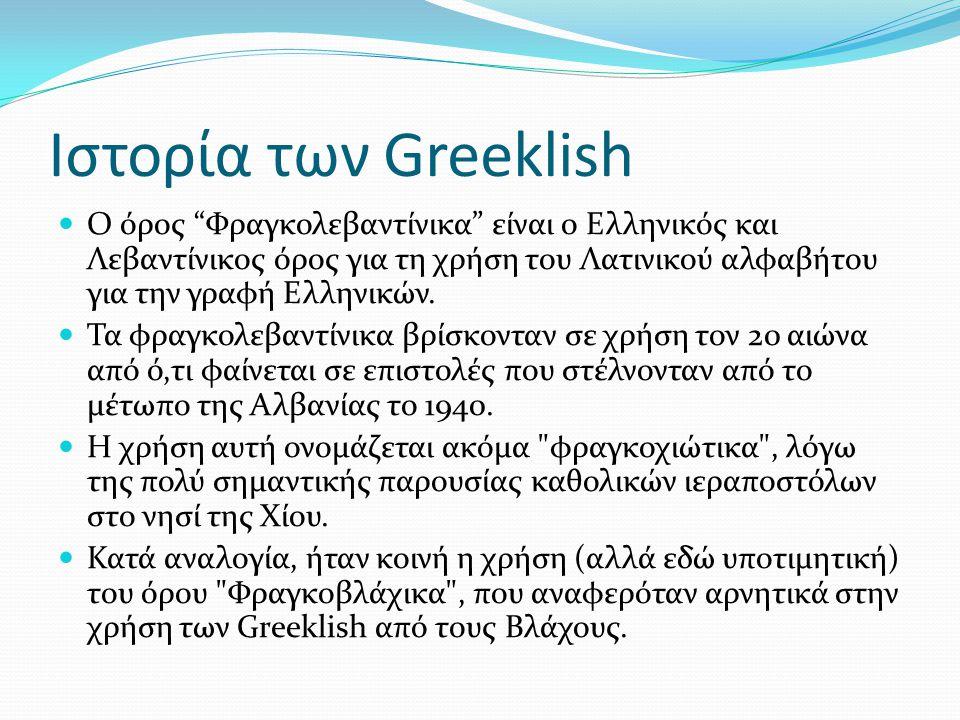 Ιστορία των Greeklish