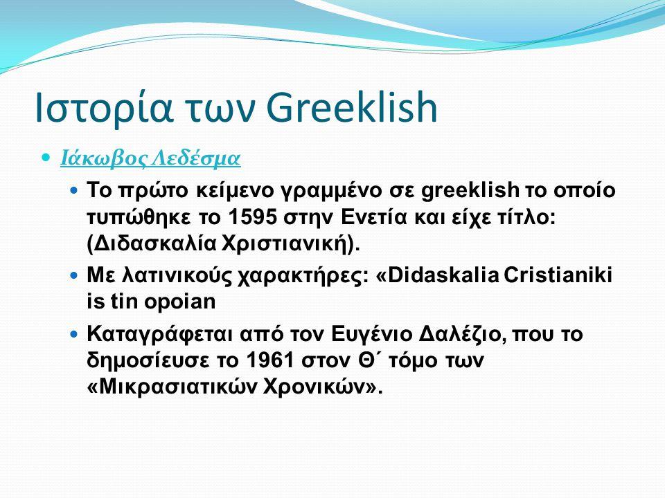 Ιστορία των Greeklish Ιάκωβος Λεδέσμα