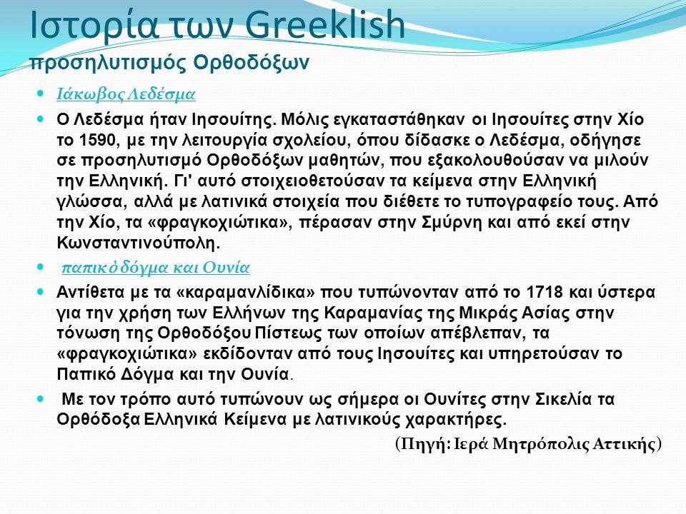 Ιστορία των Greeklish προσηλυτισμός Ορθοδόξων