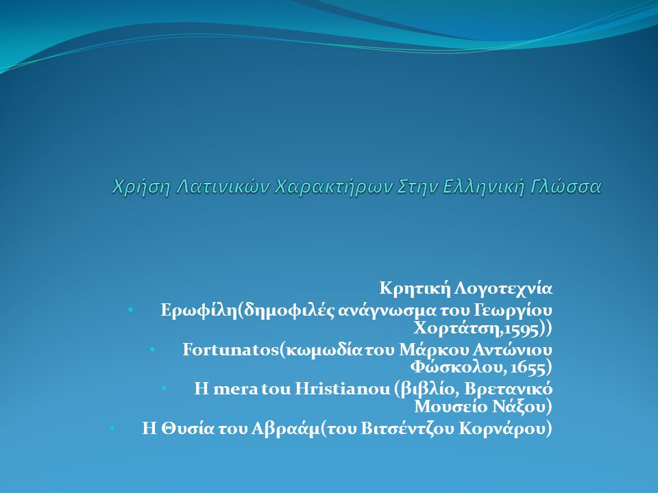 Χρήση Λατινικών Χαρακτήρων Στην Ελληνική Γλώσσα